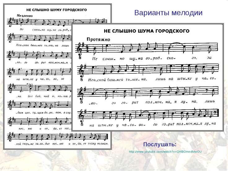 Варианты мелодии http://www.youtube.com/watch?v=QHBOmndMwOU Послушать: