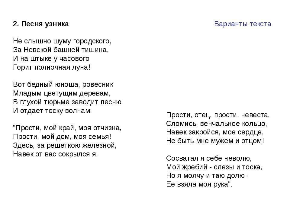 2. Песня узника Не слышно шуму городского, За Невской башней тишина, И на шты...