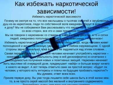Как избежать наркотической зависимости! Избежать наркотической заисимости Поч...