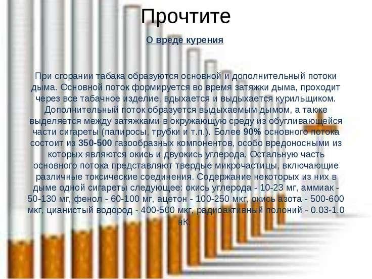 Прочтите О вреде курения При сгорании табака образуются основной и дополнител...