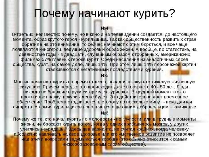 Почему начинают курить? №4 В-третьих, неизвестно почему, но в кино и на телев...