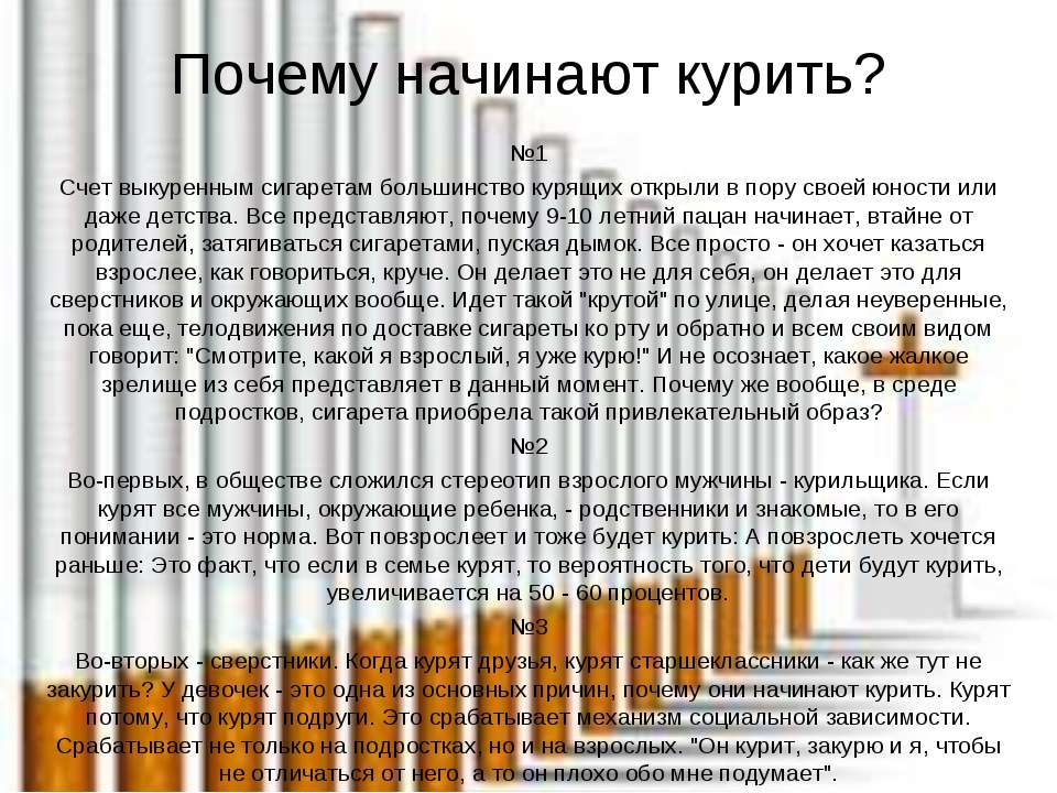 Почему начинают курить? №1 Счет выкуренным сигаретам большинство курящих откр...