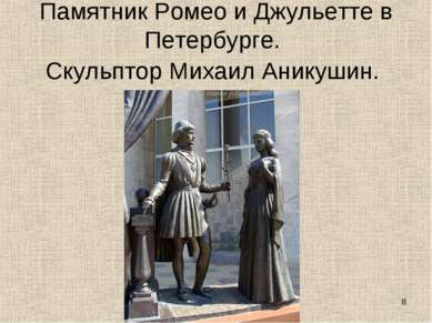 Памятник Ромео и Джульетте в Петербурге. Скульптор Михаил Аникушин. *