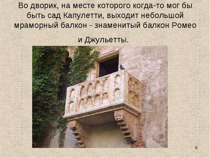 Во дворик, на месте которого когда-то мог бы быть сад Капулетти, выходит небо...
