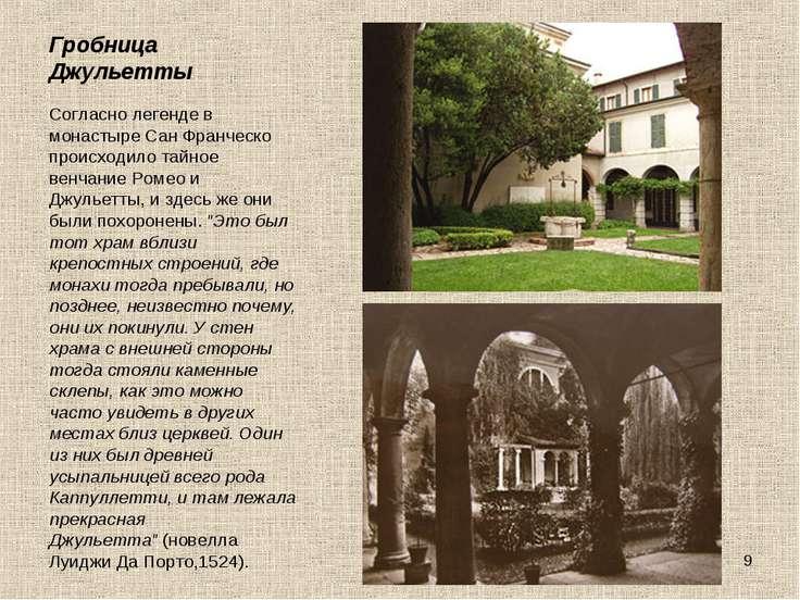 Гробница Джульетты Согласно легенде в монастыре Сан Франческо происходило тай...