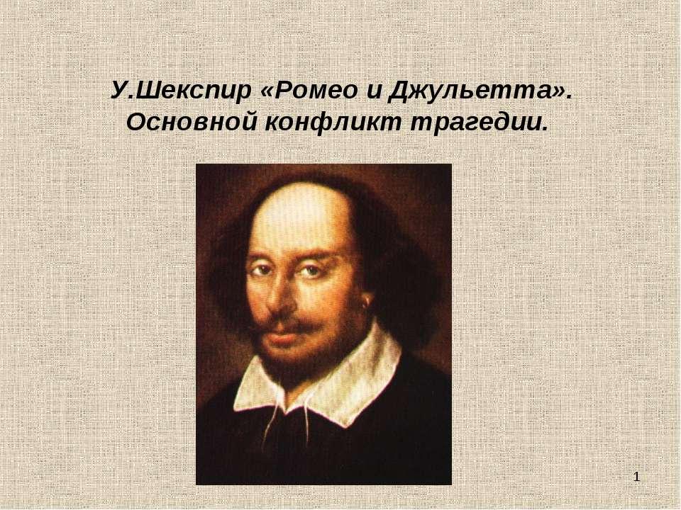 * У.Шекспир «Ромео и Джульетта». Основной конфликт трагедии.