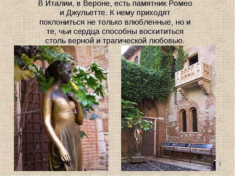 * В Италии, в Вероне, есть памятник Ромео и Джульетте. К нему приходят поклон...