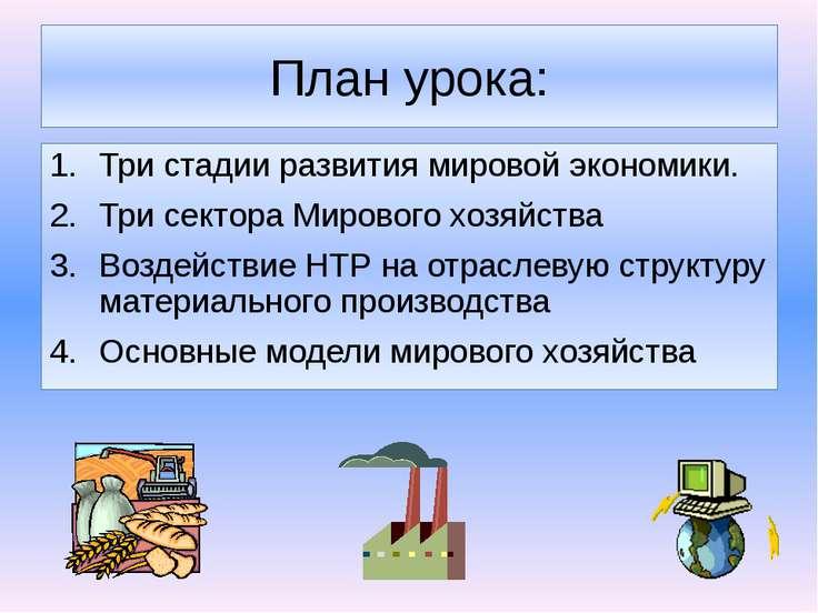 План урока: Три стадии развития мировой экономики. Три сектора Мирового хозяй...