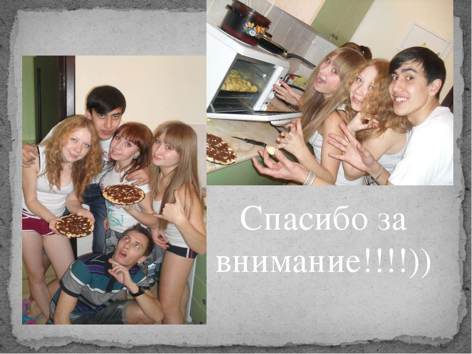 Спасибо за внимание!!!!))