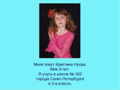 Меня зовут Кристина Нуора. Мне 9 лет. Я учусь в школе № 352 города Санкт-Пете...