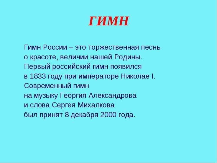 ГИМН Гимн России – это торжественная песнь о красоте, величии нашей Родины. П...