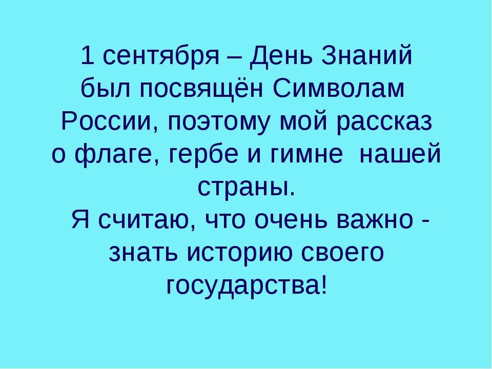 1 сентября – День Знаний был посвящён Символам России, поэтому мой рассказ о ...