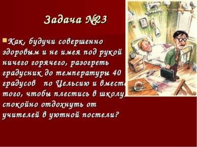 Задача №23 Как, будучи совершенно здоровым и не имея под рукой ничего горячег...