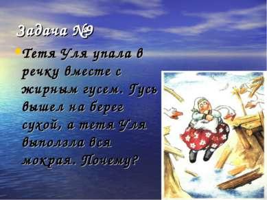 Задача №9 Тетя Уля упала в речку вместе с жирным гусем.Гусь вышел на берег с...