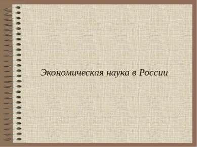 Экономическая наука в России