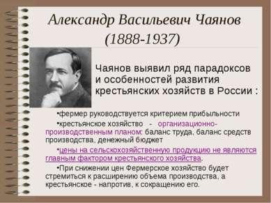 Александр Васильевич Чаянов (1888-1937) фермер руководствуется критерием приб...