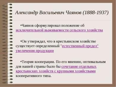 Александр Васильевич Чаянов (1888-1937) Чаянов сформулировал положение об иск...