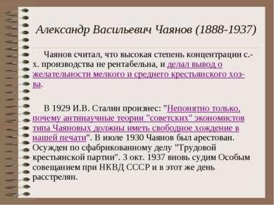 Александр Васильевич Чаянов (1888-1937) Чаянов считал, что высокая степень ко...