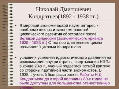 Николай Дмитриевич Кондратьев(1892 - 1938 гг.) В мировой экономической науке ...