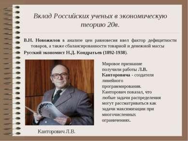 Вклад Российских ученых в экономическую теорию 20в. В.Н. Новожилов в анализе ...