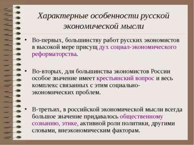 Характерные особенности русской экономической мысли Во-первых, большинству ра...