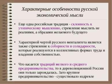 Характерные особенности русской экономической мысли Еще одна российская тради...