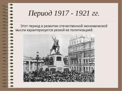 Период 1917 - 1921 гг. Этот период в развитии отечественной экономической мыс...