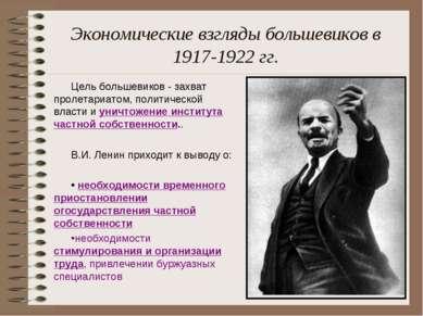 Экономические взгляды большевиков в 1917-1922 гг. Цель большевиков - захват п...