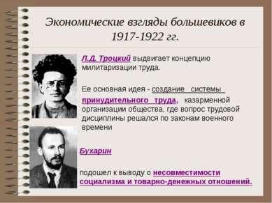 Экономические взгляды большевиков в 1917-1922 гг. Л.Д. Троцкий выдвигает конц...