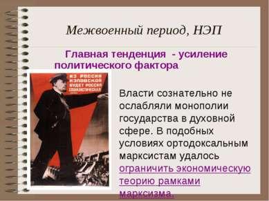 Межвоенный период, НЭП Главная тенденция - усиление политического фактора Вла...