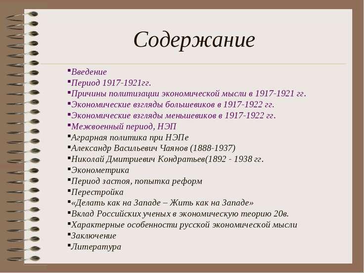 Содержание Введение Период 1917-1921гг. Причины политизации экономической мыс...