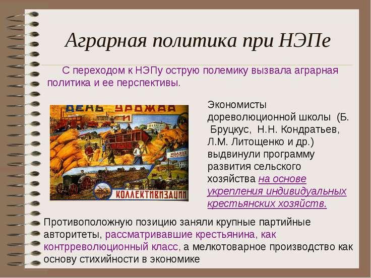 Аграрная политика при НЭПе С переходом к НЭПу острую полемику вызвала аграрна...
