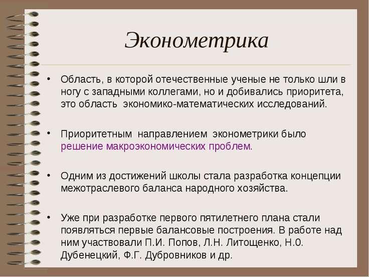 Эконометрика Область, в которой отечественные ученые не только шли в ногу с з...