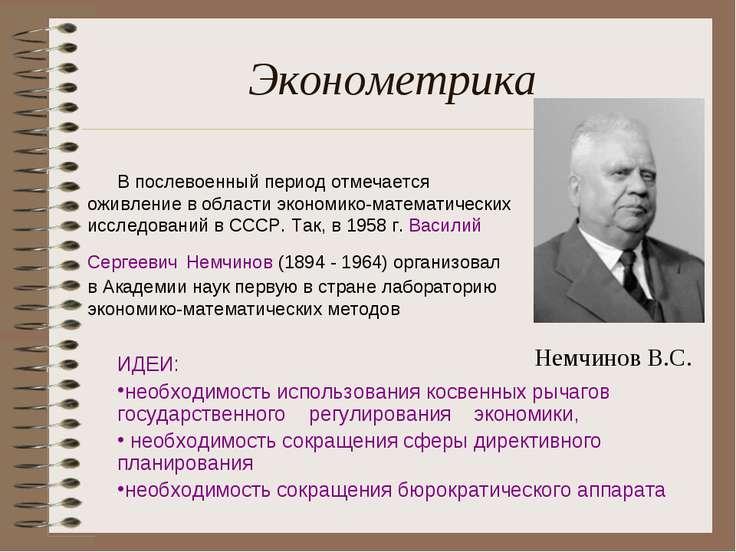 Эконометрика В послевоенный период отмечается оживление в области экономико-м...