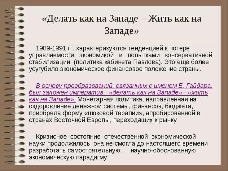 «Делать как на Западе – Жить как на Западе» 1989-1991 гг. характеризуются тен...