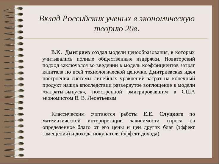 Вклад Российских ученых в экономическую теорию 20в. В.К. Дмитриев создал моде...