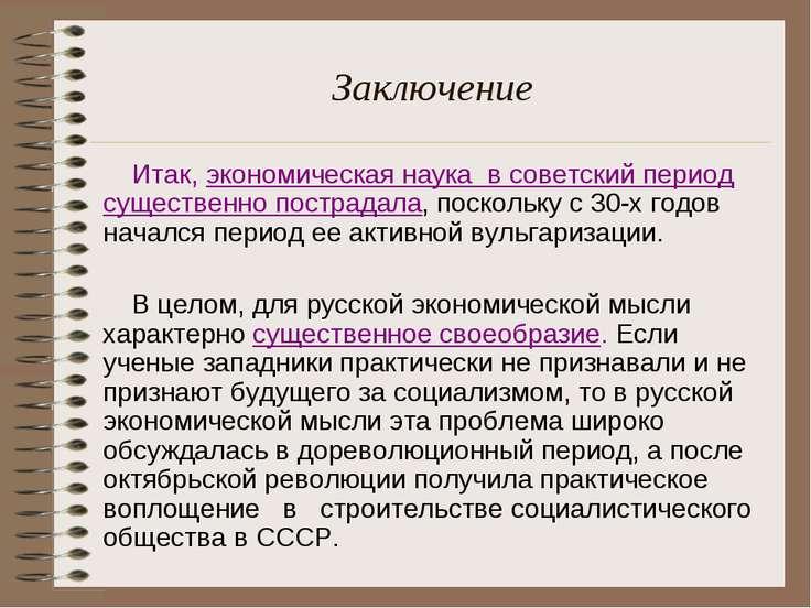 Заключение Итак, экономическая наука в советский период существенно пострадал...