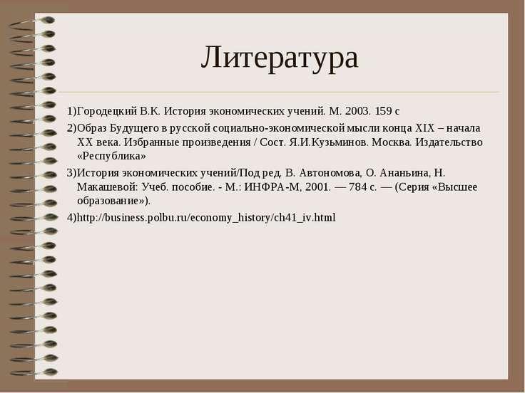 Литература Городецкий В.К. История экономических учений. М. 2003. 159 с Образ...