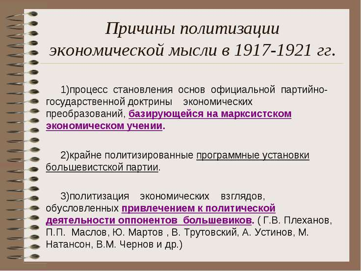 Причины политизации экономической мысли в 1917-1921 гг. процесс становления о...