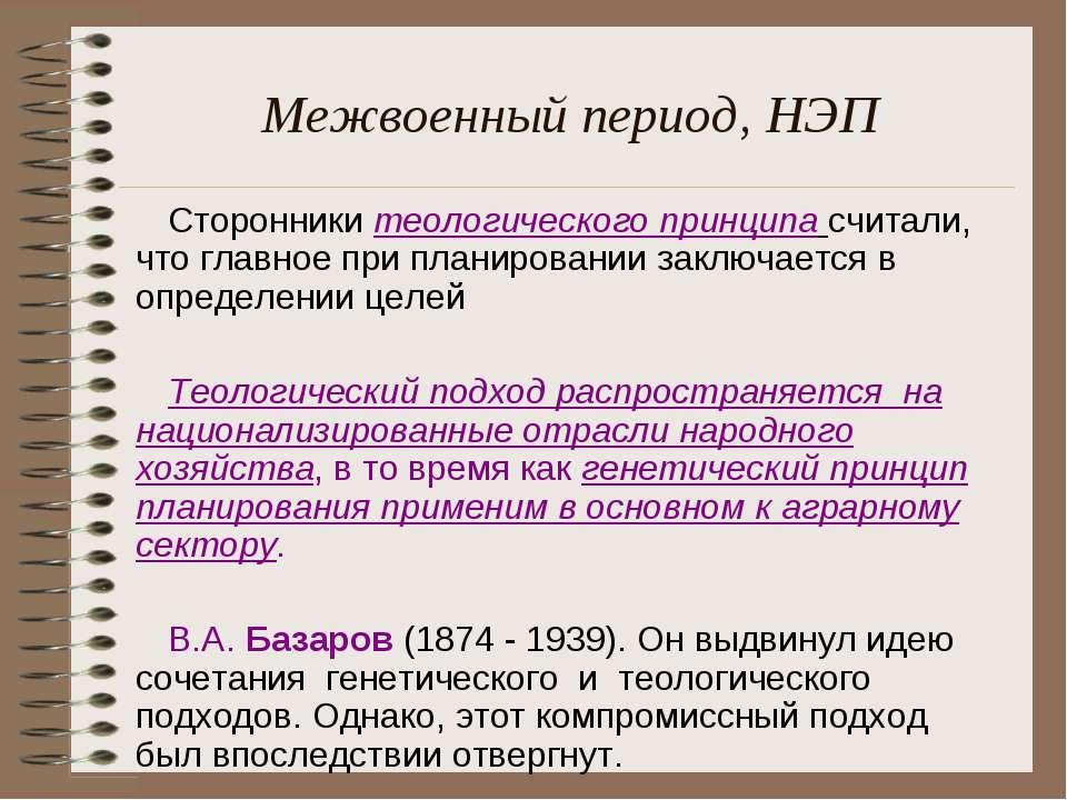 Межвоенный период, НЭП Сторонники теологического принципа считали, что главно...