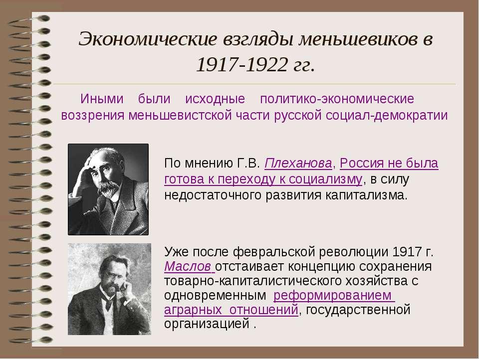 Экономические взгляды меньшевиков в 1917-1922 гг. Иными были исходные политик...