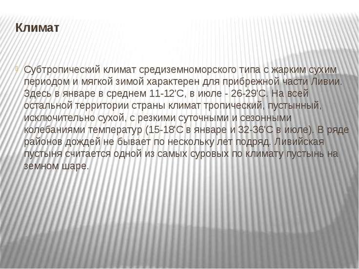 Климат Субтропический климат средиземноморского типа с жарким сухим периодом ...