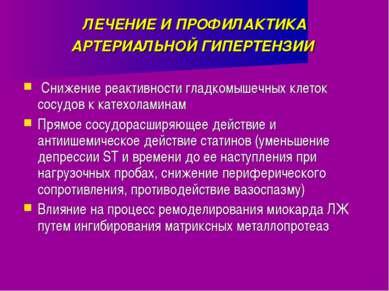 ЛЕЧЕНИЕ И ПРОФИЛАКТИКА АРТЕРИАЛЬНОЙ ГИПЕРТЕНЗИИ Снижение реактивности гладком...