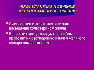 ПРОФИЛАКТИКА И ЛЕЧЕНИЕ ЖЕЛЧНОКАМЕННОЙ БОЛЕЗНИ: Симвастатин и ловастатин снижа...
