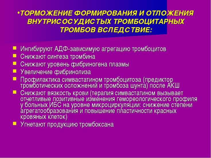 ТОРМОЖЕНИЕ ФОРМИРОВАНИЯ И ОТЛОЖЕНИЯ ВНУТРИСОСУДИСТЫХ ТРОМБОЦИТАРНЫХ ТРОМБОВ В...