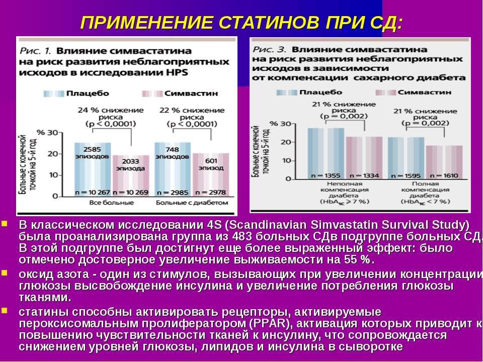 ПРИМЕНЕНИЕ СТАТИНОВ ПРИ СД: В классическом исследовании 4S (Scandinavian Simv...