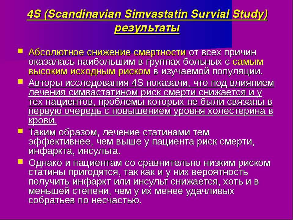 4S (Scandinavian Simvastatin Survial Study) результаты Абсолютное снижение см...