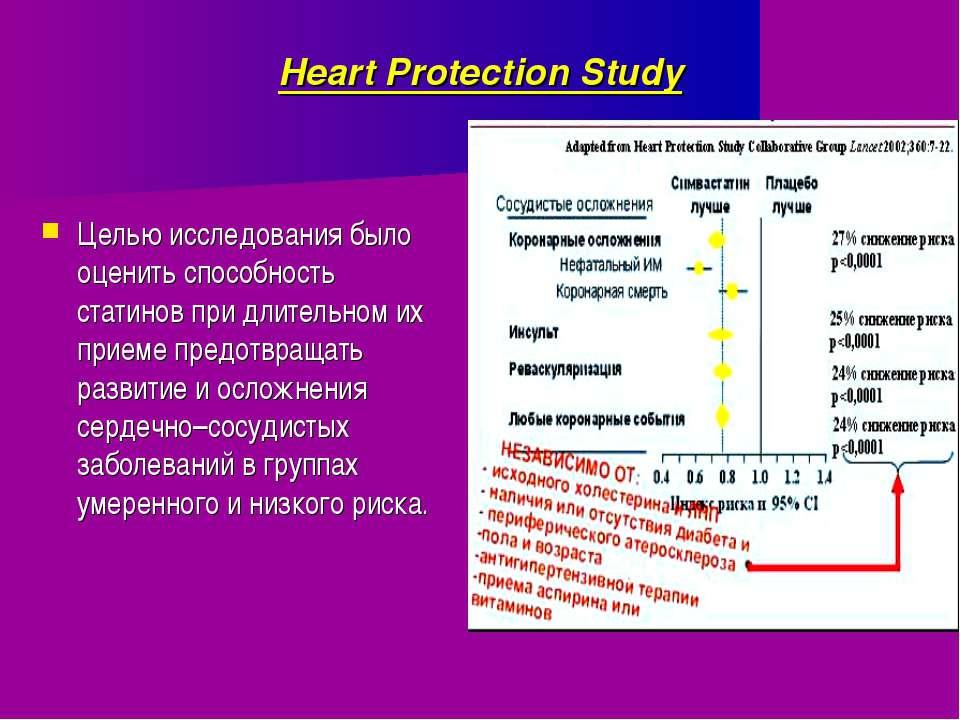Heart Protection Study Целью исследования было оценить способность статинов п...