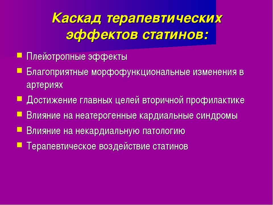 Каскад терапевтических эффектов статинов: Плейотропные эффекты Благоприятные ...