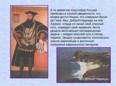 В то время как Христофор Колумб пребывал в полной уверенности, что морем дост...